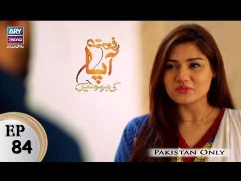 Riffat Aapa Ki Bahuein – Episode 84 – 20th October 2017
