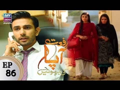 Riffat Aapa Ki Bahuein – Episode 86 – 22nd October 2017