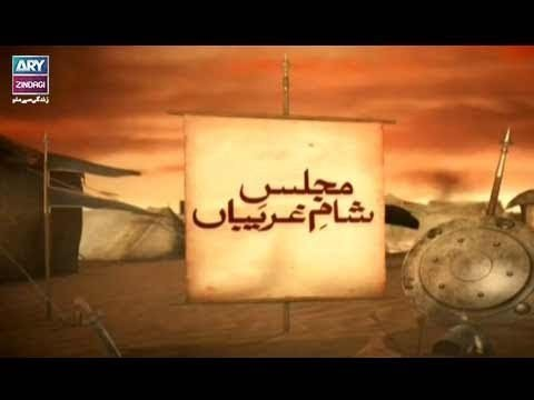 Sham -e- Gareeba With Allama Amjad Jouhari – 1st October 2017