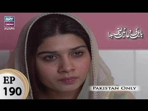 Babul Ki Duayen Leti Ja – Episode 190 – 24th October 2017