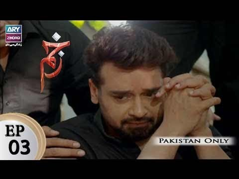Zakham – Episode 03 – 4th October 2017