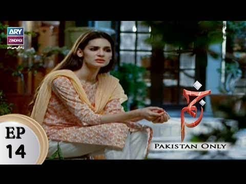 Zakham – Episode 14 – 24th October 2017