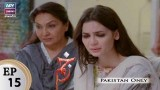Zakham – Episode 15 – 25th October 2017
