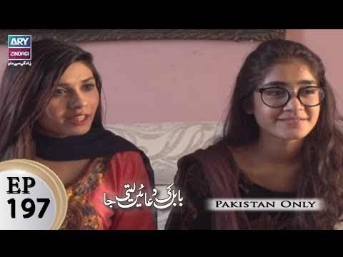 Babul Ki Duayen Leti Ja – Episode 197 – 6th November 2017