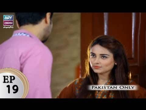 Guriya Rani – Episode 19 – 11th November 2017