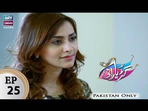 Guriya Rani – Episode 25 – 17th November 2017