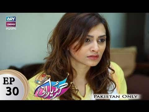 Guriya Rani – Episode 30 – 22nd November 2017