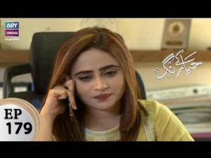 Haya Kay Rang – Episode 179 – 1st November 2017