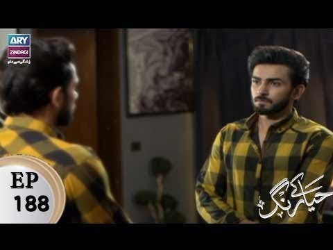 Haya Kay Rang – Episode 188 – 16th November 2017