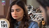 Haya Kay Rang – Episode 191 – 22nd November 2017