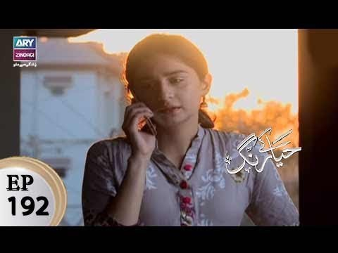 Haya Kay Rang – Episode 192 – 23rd November 2017