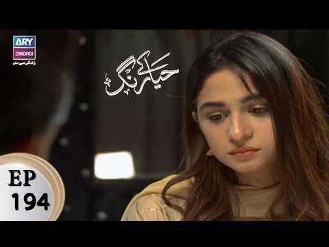 Haya Kay Rang – Episode 194 – 28th November 2017