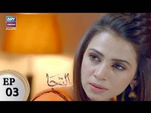Iltija – Episode 03 – 20th November 2017