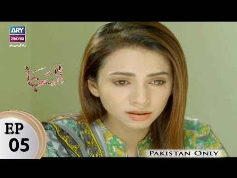 Iltija – Episode 05 – 22nd November 2017