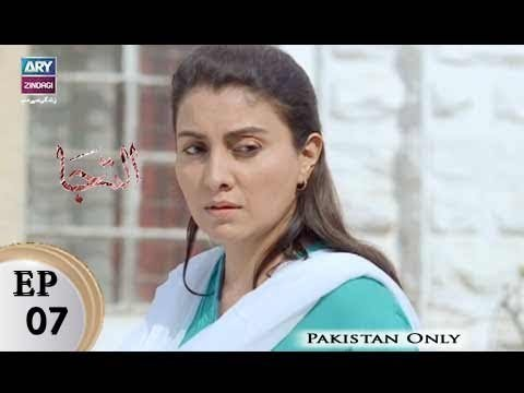 Iltija – Episode 07 – 27th November 2017