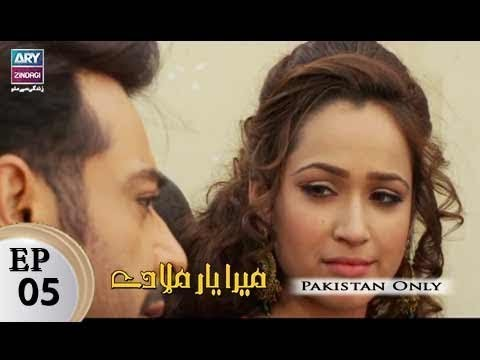 Mera Yaar Miladay – Episode 05 – 3rd November 2017