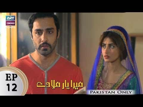 Mera Yaar Miladay – Episode 12 – 25th November 2017