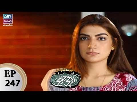 Mere Baba ki Ounchi Haveli – Episode 247 – 16th November 2017