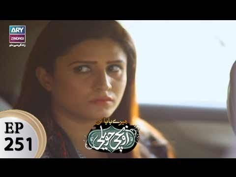 Mere Baba ki Ounchi Haveli – Episode 251 – 23rd November 2017