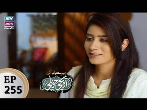Mere Baba ki Ounchi Haveli – Episode 255 – 30th November 2017