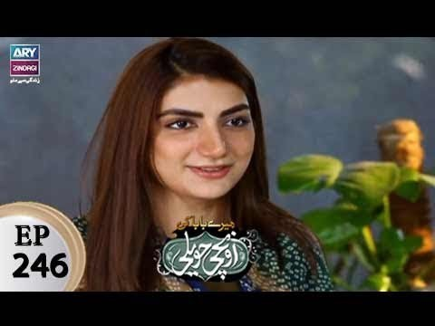 Mere Baba ki Ounchi Haveli – Episode 246 – 15th November 2017