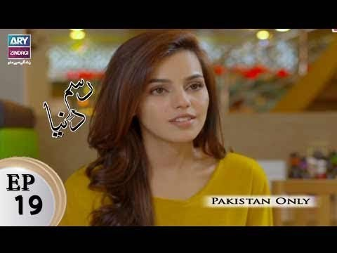 Rasm-e-Duniya – Episode 19 – 7th November 2017
