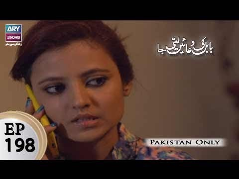 Babul Ki Duayen Leti Ja – Episode 198 – 7th November 2017