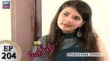 Dugdugi – Episode – 204 – 12th November 2017