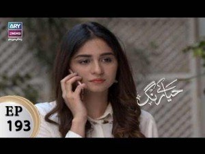 Haya Kay Rang – Episode 193 – 27th November 2017