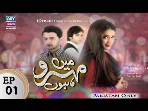 Mein Mehru Hoon – Episode 01 – 20th November 2017