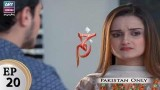 Zakham – Episode 20 – 2nd November 2017