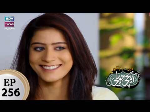 Mere Baba ki Ounchi Haveli – Episode 256 – 4th December 2017