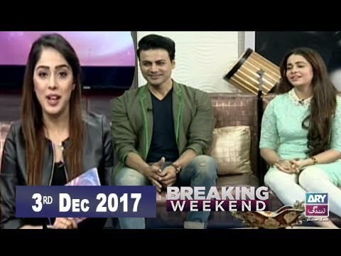 Breaking Weekend – Guest: Faisal Naqvi & Maria Naqvi  – 3rd December 2017