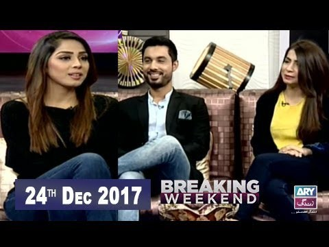 Breaking Weekend – Guest: Sohail Haider, Dua & Zain – 24th December 2017