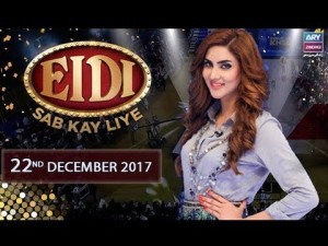Eidi Sab Kay Liye – 22nd December 2017