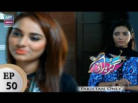 Guriya Rani – Episode 50 – 13th December 2017