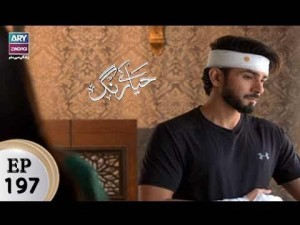 Haya Kay Rang – Episode 197 – 4th December 2017