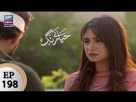 Haya Kay Rang – Episode 198 – 5th December 2017