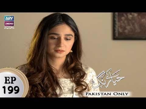 Haya Kay Rang – Episode 199 – 6th December 2017