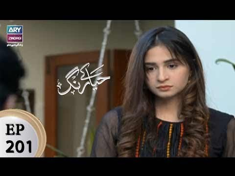 Haya Kay Rang – Episode 201 – 11th December 2017