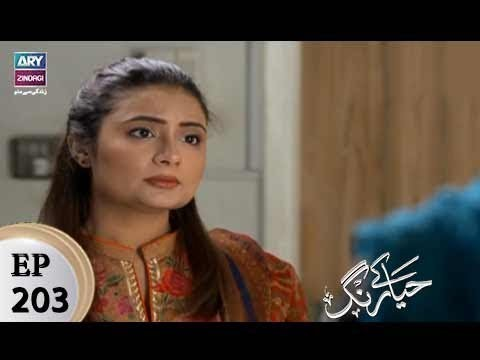 Haya Kay Rang – Episode 203 – 13th December 2017