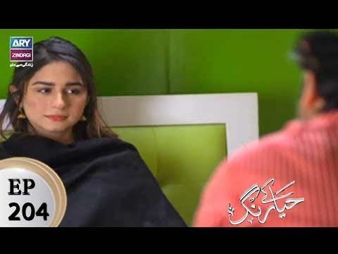 Haya Kay Rang – Episode 204 – 18th December 2017