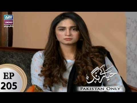 Haya Kay Rang – Episode 205 – 19th December 2017