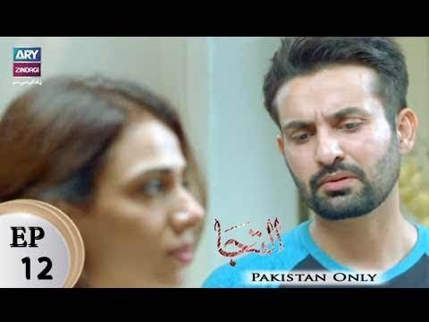 Iltija – Episode 12 – 5th December 2017
