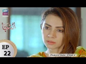 Iltija – Episode 22 – 21st December 2017
