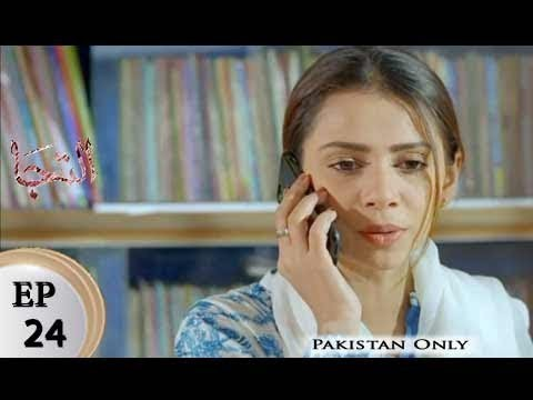 Iltija – Episode 24 – 26th December 2017