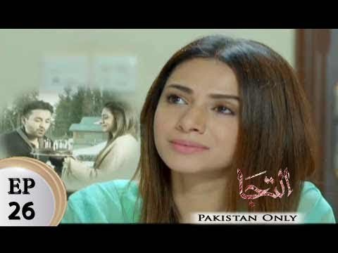 Iltija – Episode 26 – 28th December 2017