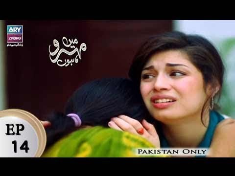 Mein Mehru Hoon – Episode 14 – 12th December 2017