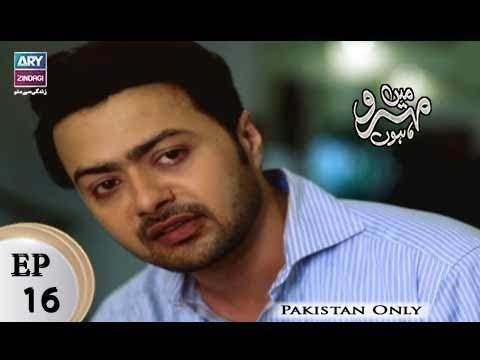 Mein Mehru Hoon – Episode 16 – 14th December 2017