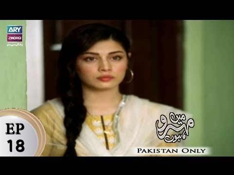 Mein Mehru Hoon – Episode 18 – 19th December 2017